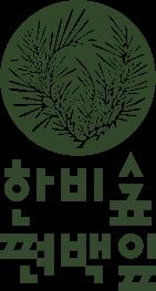 한비숲 편백잎